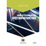 Guide d'etalonnage des spectrophotometres